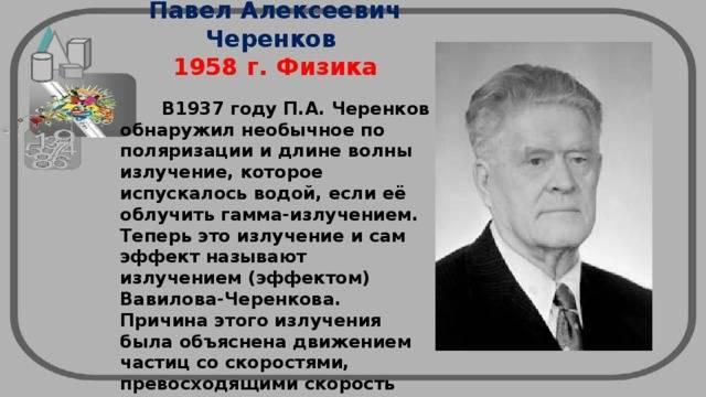 Черенков, павел алексеевич — википедия. что такое черенков, павел алексеевич