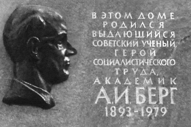 Аксель берг - вики
