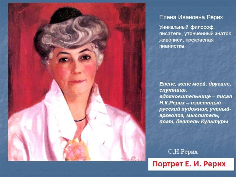 Откуда шла информация елене рерих, описание ее трудов и знаний. биография и история жизни.