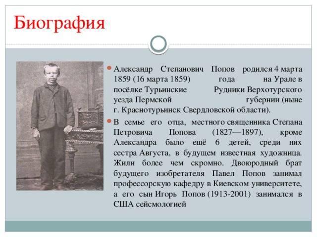 Павел попов - фото, биография, личная жизнь, новости, фильмы 2021 - 24сми