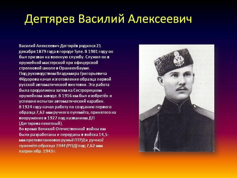 Дегтярев Василии Алексеевич
