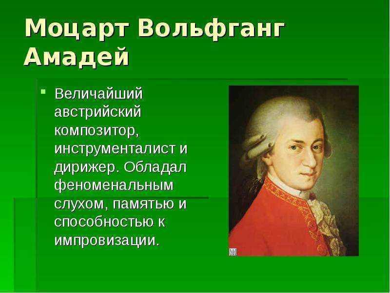 Вольфганг амадей моцарт. тайная жизнь великих композиторов