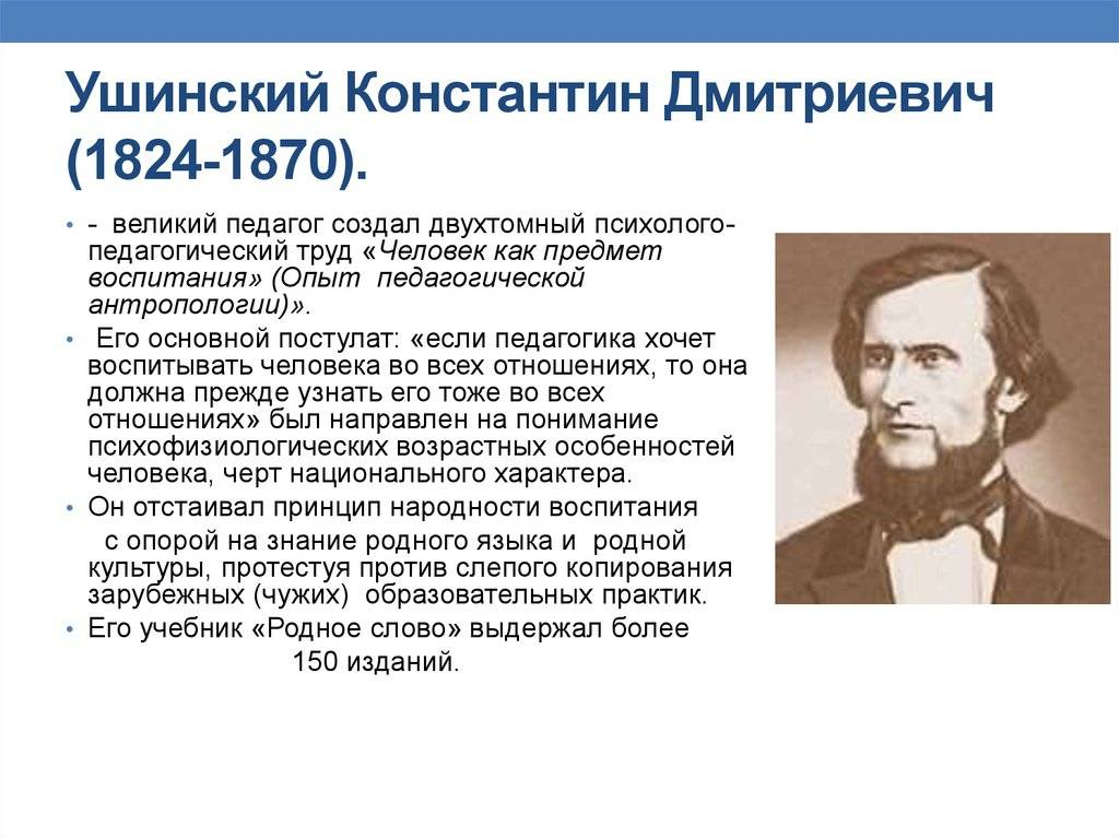 Константин ушинский - биография, информация, личная жизнь
