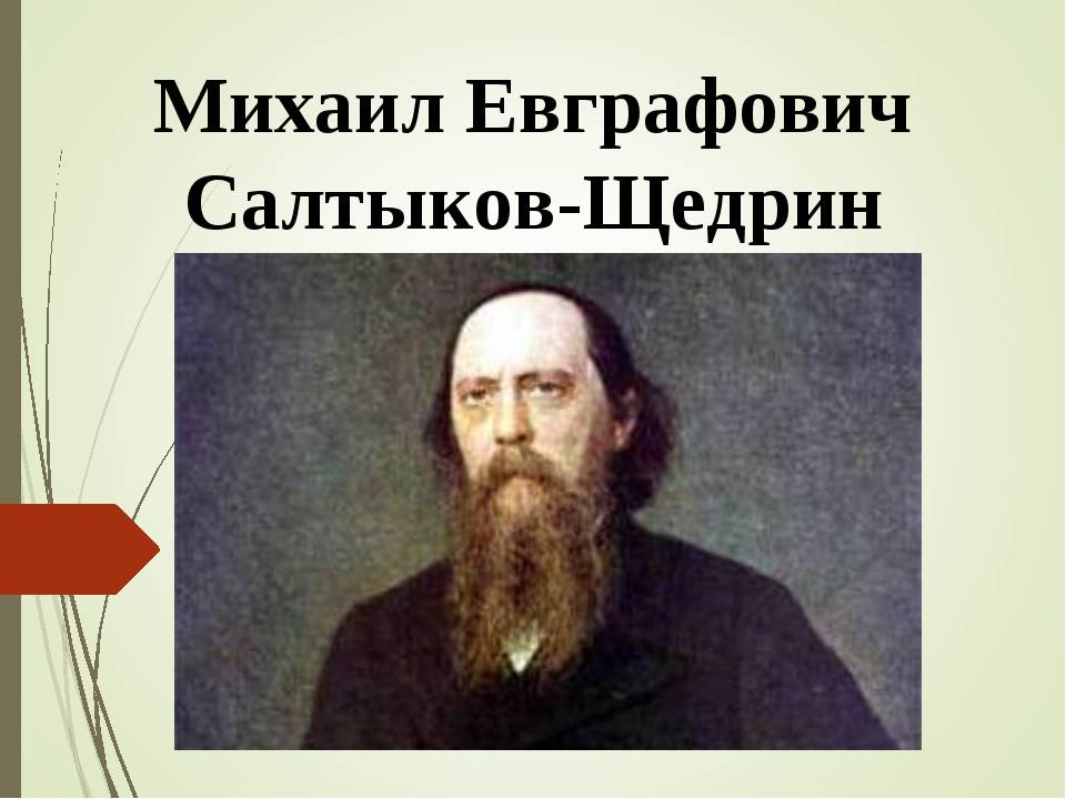Краткая биография михаила салтыкова-щедрина для школьников 1-11 класса. кратко и только самое главное