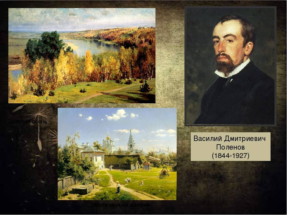 Василий поленов - биография, информация, личная жизнь