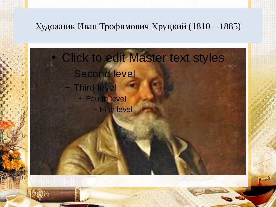 Биография Ивана Хруцкого
