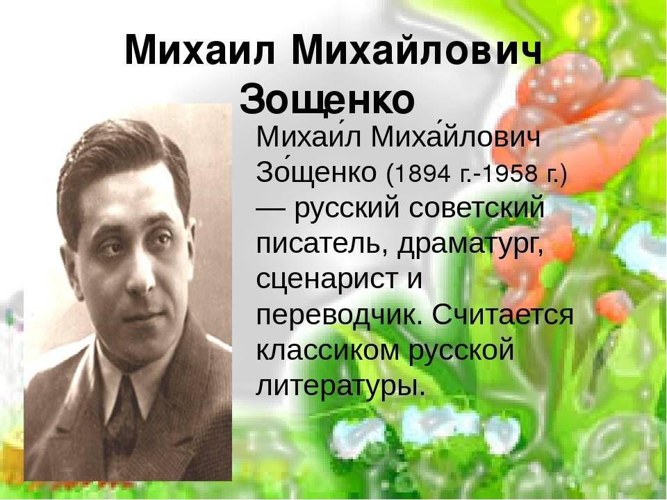 Рассказы зощенко для детей: названия, характеристика