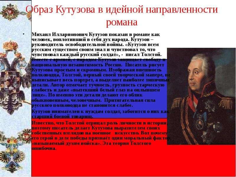 Кутузов был хорошим семьянином и дамским любимцем