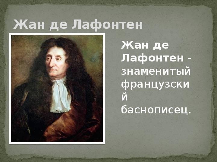 Жан де лафонте́н – французский поэт и баснописец