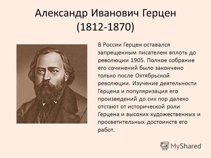 Герцен, александр иванович — википедия. что такое герцен, александр иванович