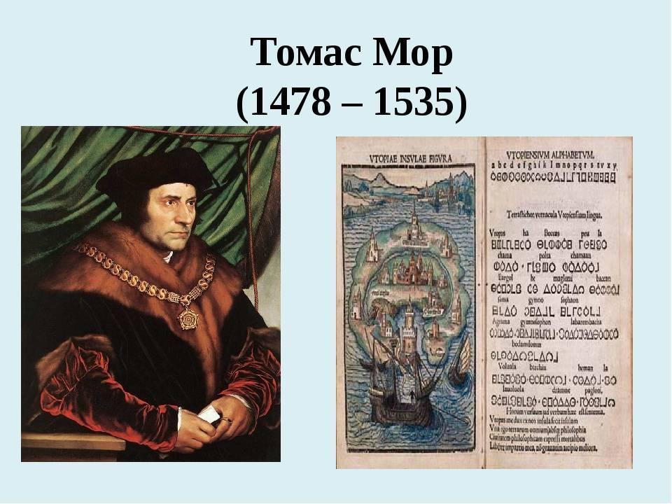 Томас мор — биография, философия | исторический документ