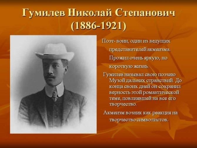 Николай гумилев – краткая биография великого поэта и акмеиста | winners academy