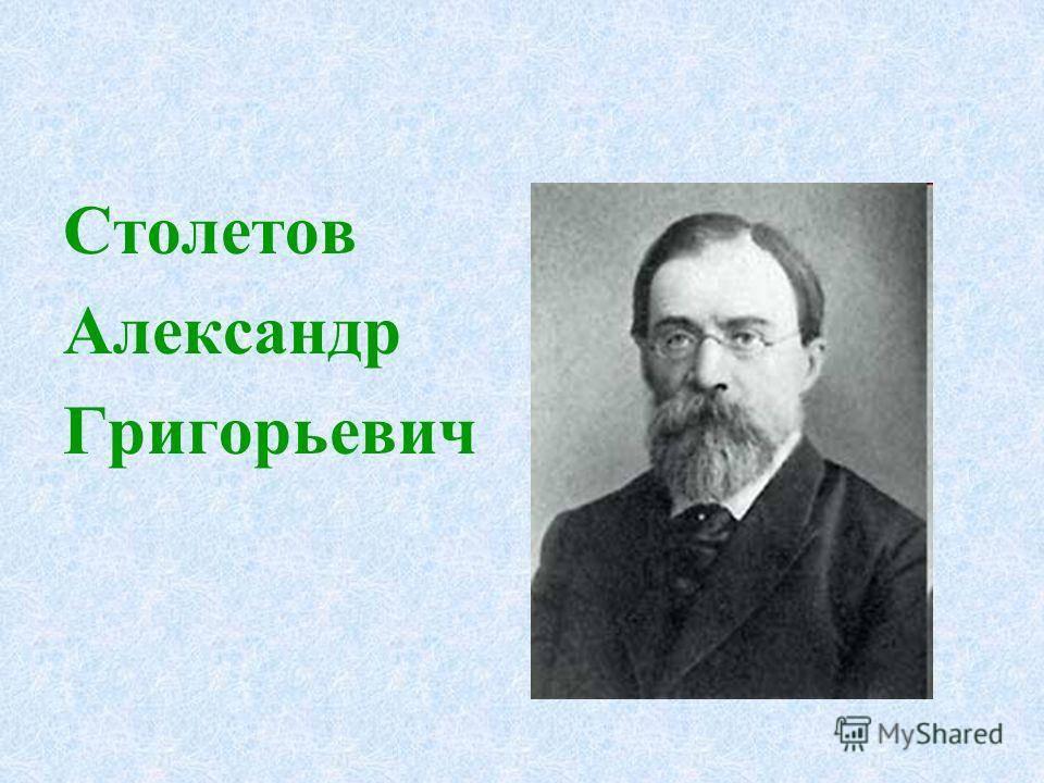 Столетов александр григорьевич - известные ученые