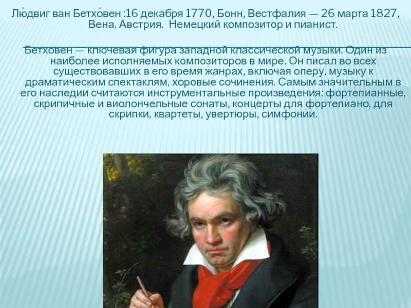 Последние годы жизни бетховена. смерть композитора.