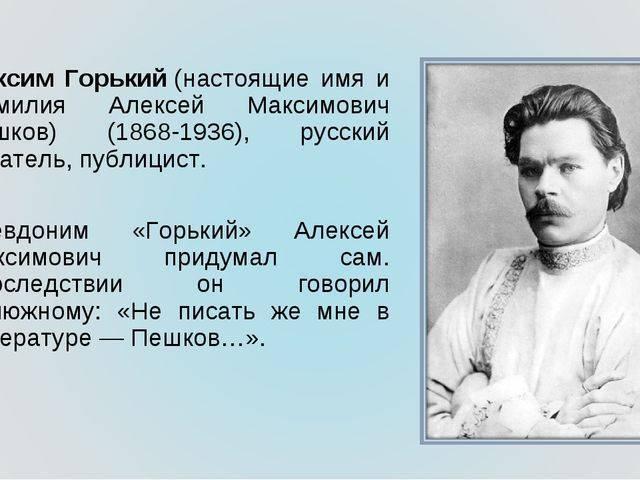 Алексей максимович горький: биография