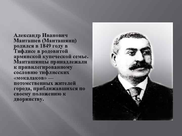 Манташев, левон александрович — википедия