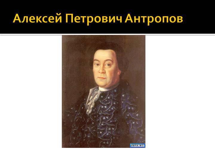 Евгений антропов - биография, информация, личная жизнь