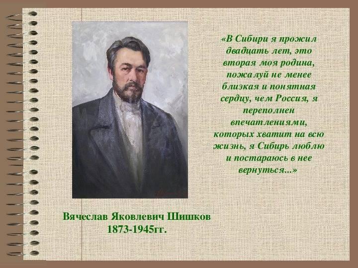 Шишков, вячеслав яковлевич — википедия