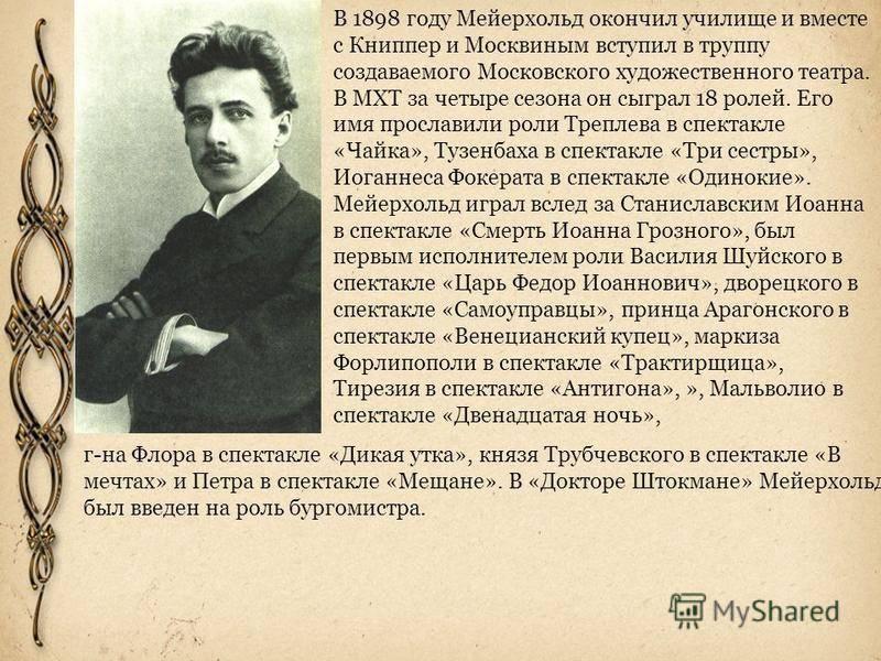 Мейерхольд, всеволод эмильевич