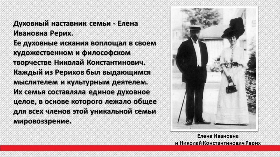 Елена рерих - биография, информация, личная жизнь, фото