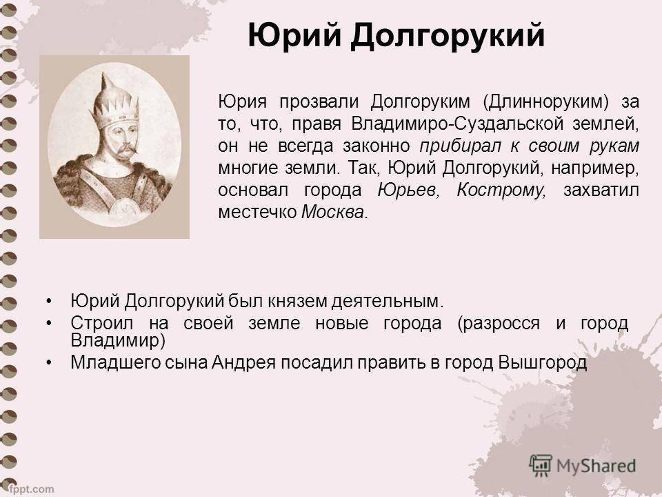 Князь юрий владимирович долгорукийисторический портрет