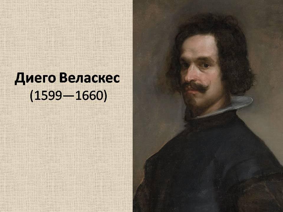 Диего веласкес - придворный живописец