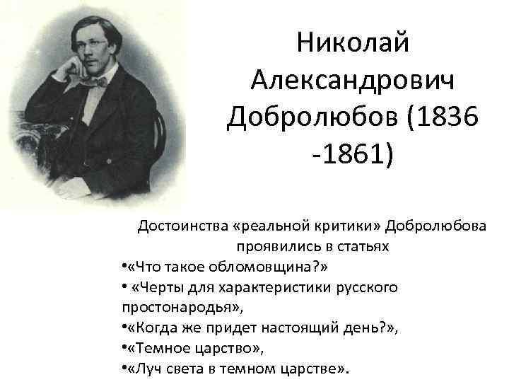 Добролюбов николай александрович - вики