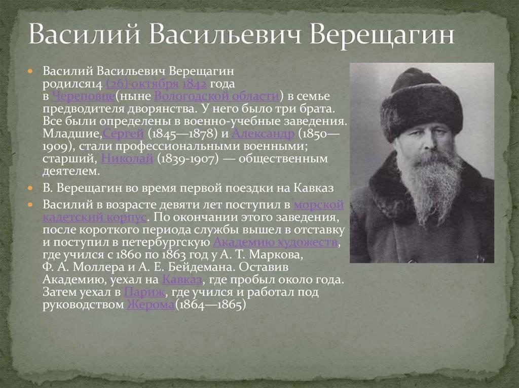 Василий верещагин — биография художника   краткие биографии
