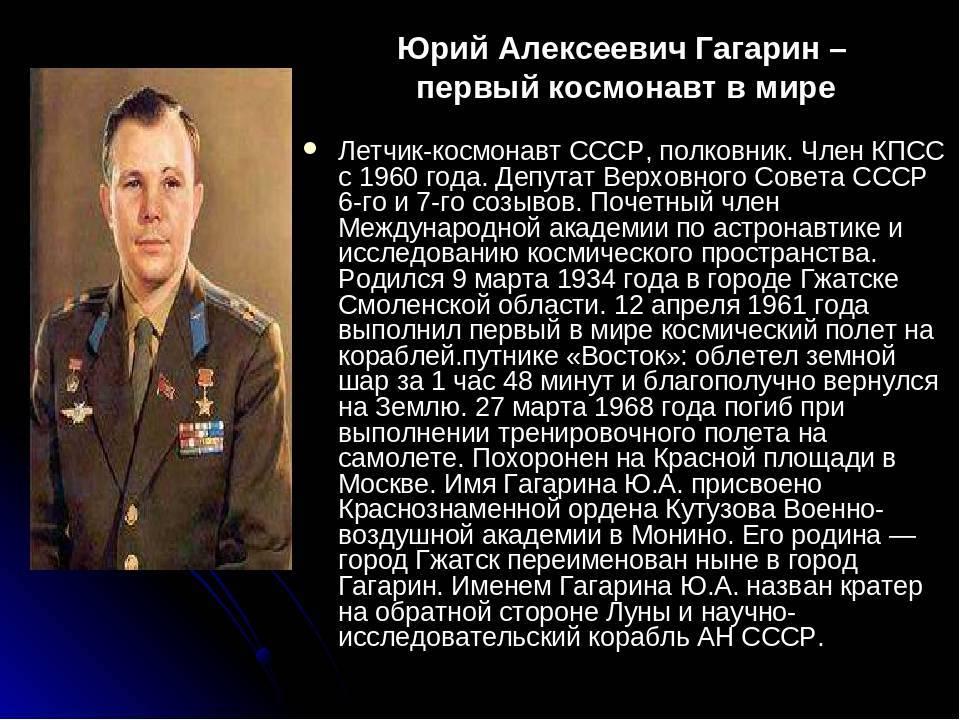 Юрий гагарин: биография, личная жизнь, фото - nacion.ru
