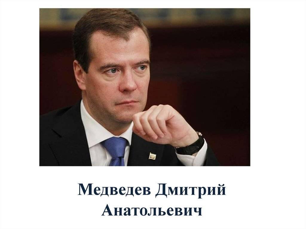 Медведев дмитрий: биография и интересные факты из жизни