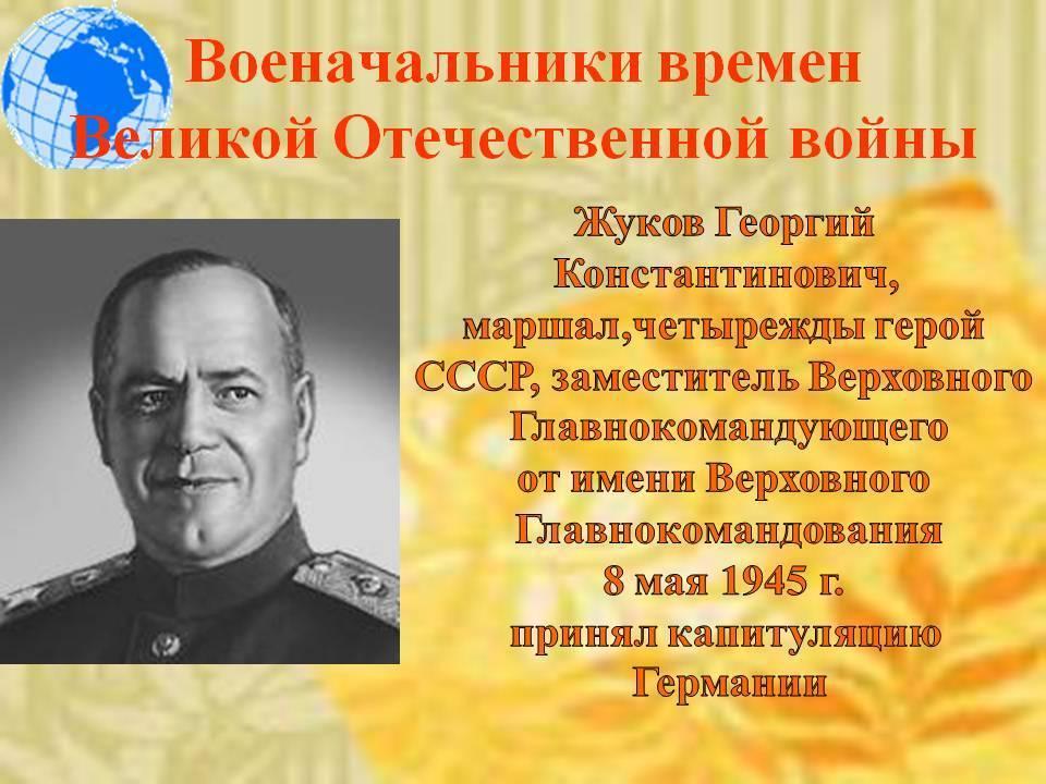 Полководцы великой отечественной войны 1941-1945 – главнокомандующие военачальники