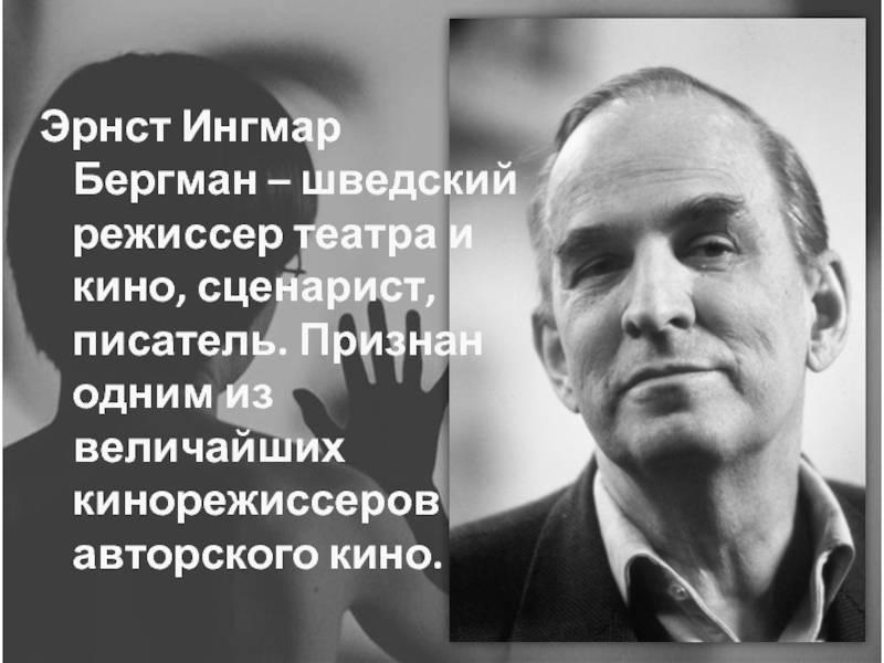 Режиссер ингмар бергман: биография, личная жизнь, лучшие фильмы, фото