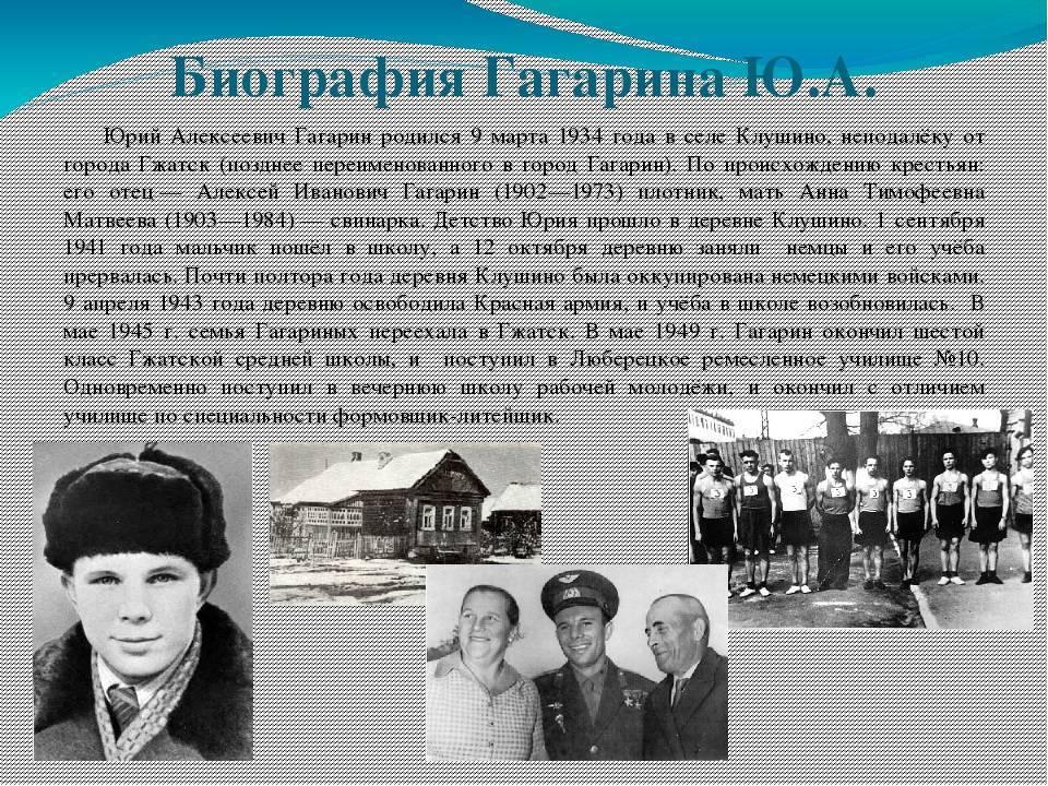 Юрий алексеевич гагарин: годы жизни, биография, первый полет и причина смерти