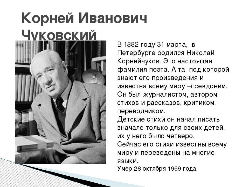 Чуковский, корней иванович — википедия