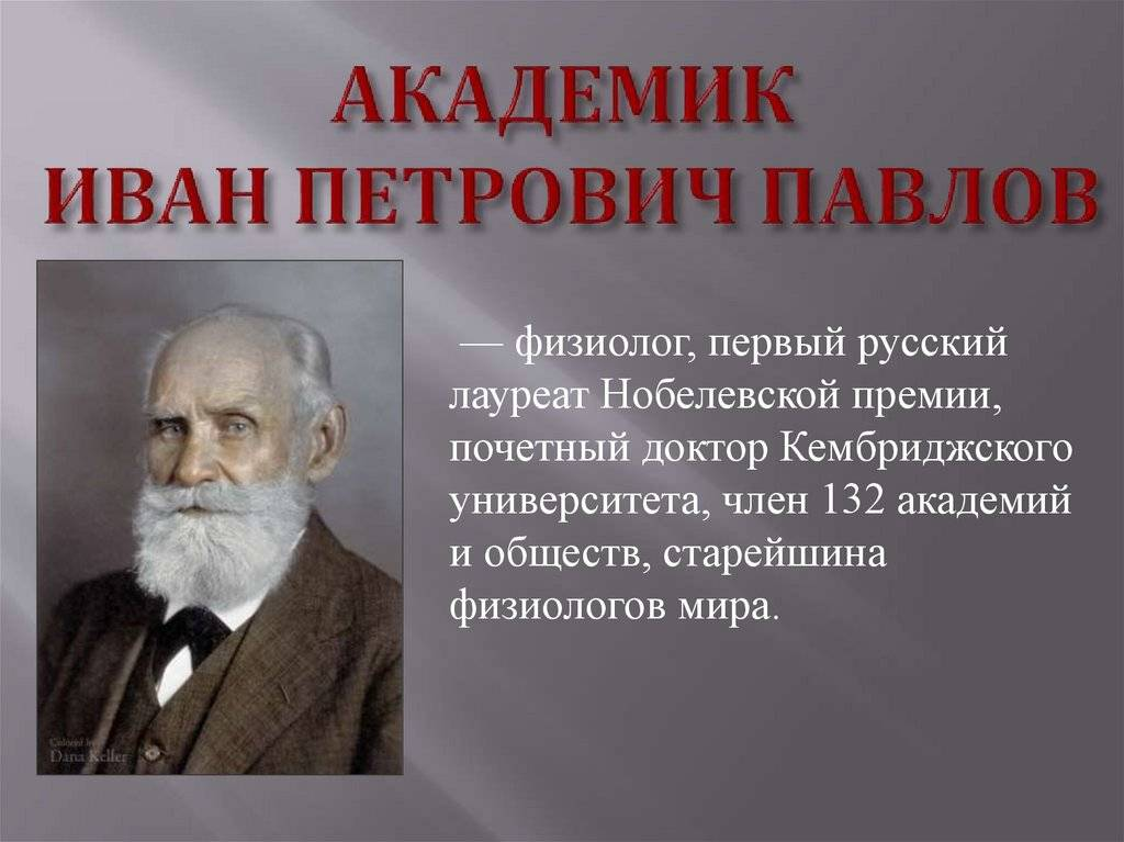 Автобиография. и.п.павлов pro et contra
