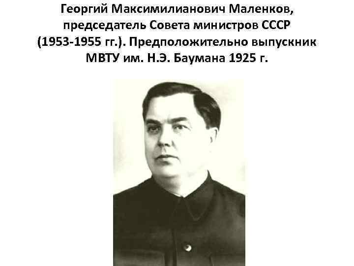 Биография маленкова георгия максимилиановича кратко, фото