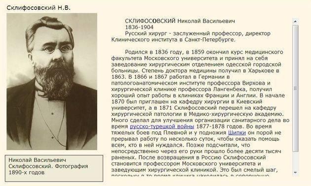 Склифосовский: биография выдающегося российского хирурга