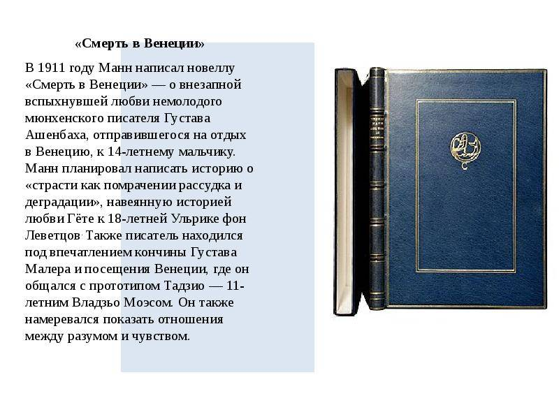 Биография томаса манна, томас манн - нобелевский лауреат и выдающийся прозаик