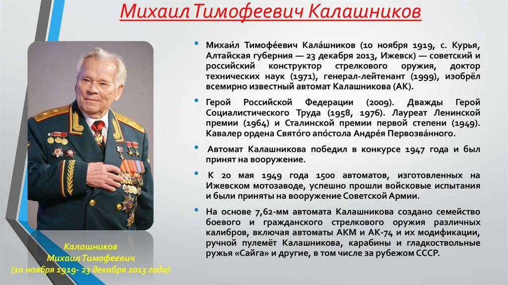 Михаил калашников – биография, фото, личная жизнь, медаль и памятник конструктору   биографии