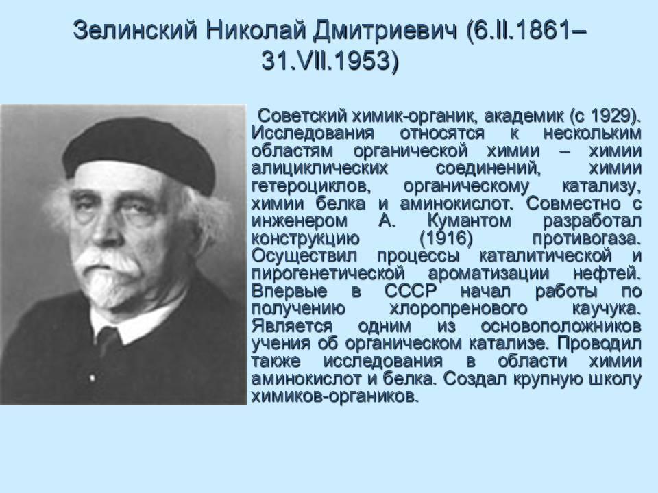 Зелинский, николай дмитриевич википедия