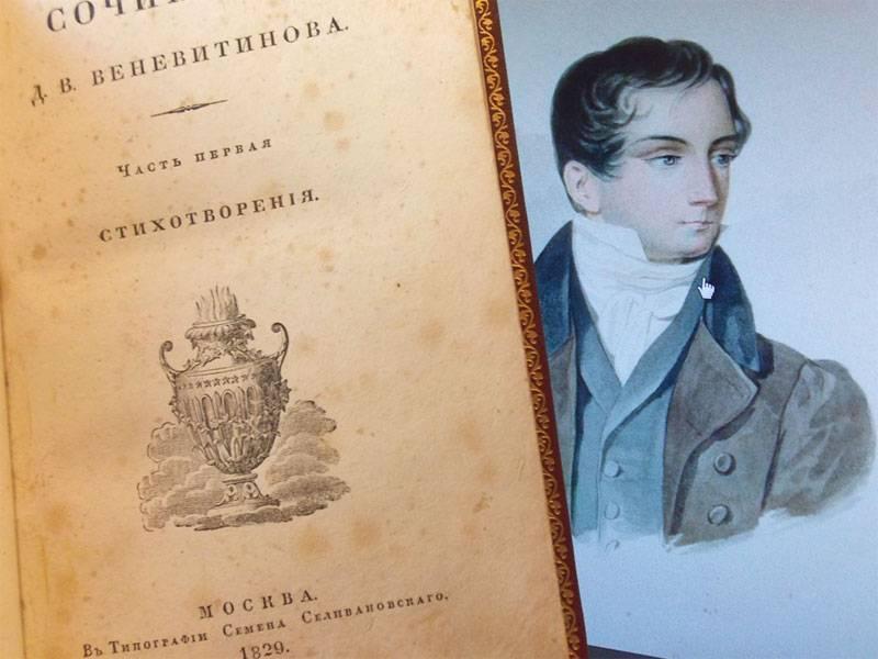 Дмитрий веневитинов, лучшие стихи, биография, фотогалерея
