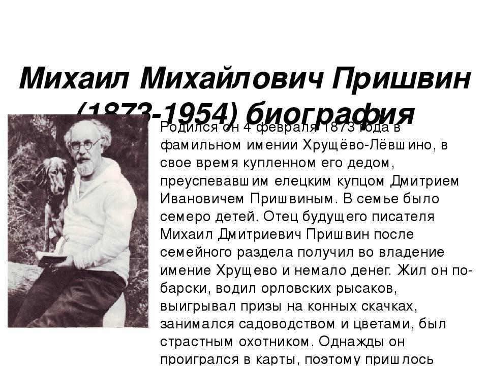 Биография пришвина михаила михайловича кратко — всё лучшее детям