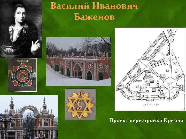 Баженов, василий иванович — википедия