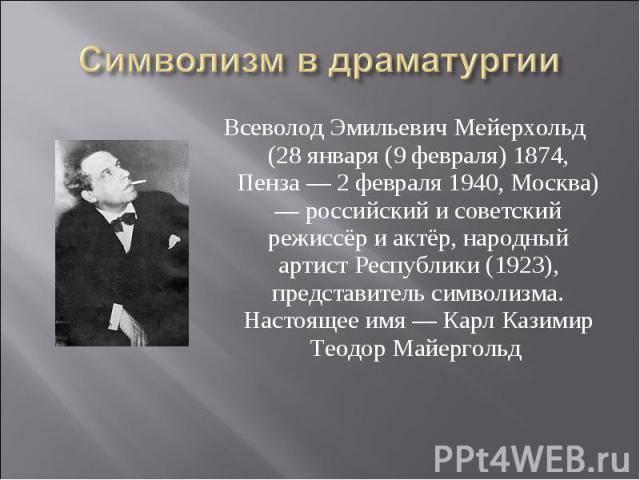 Мейерхольд, всеволод эмильевич википедия