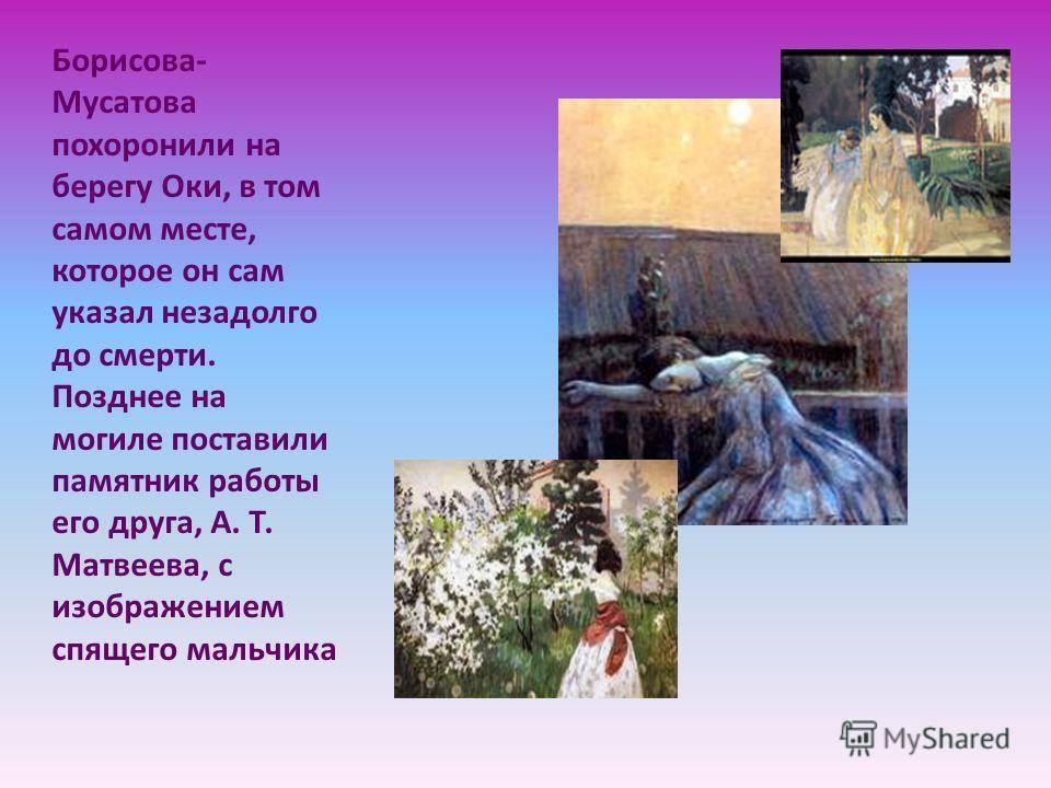 Музей-усадьба борисова-мусатова, саратов. история, собрание музея, отели рядом, фото, видео, как добраться — туристер.ру