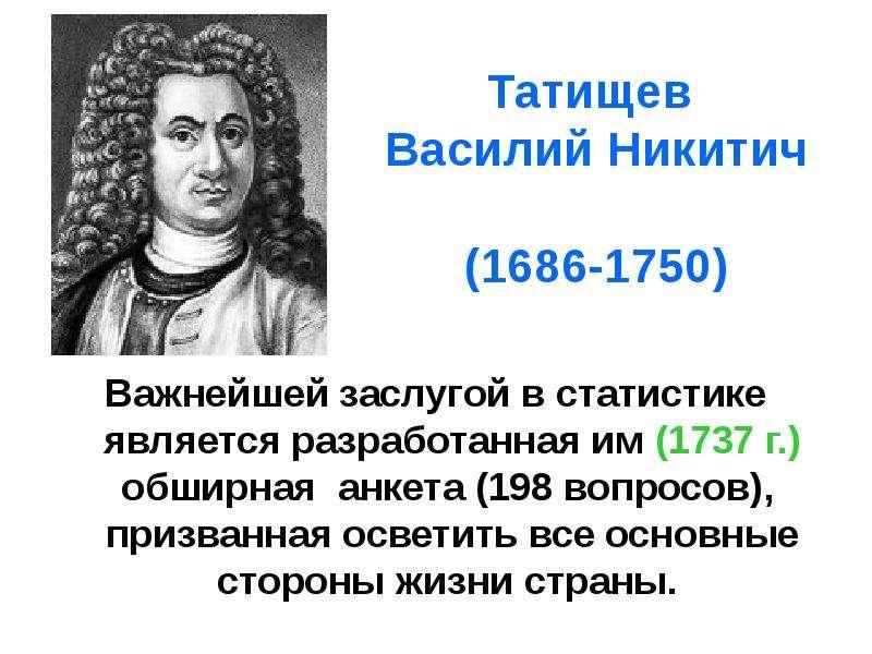 Василий никитич татищев - историк