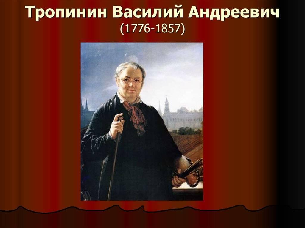 Василий андреевич тропинин биография