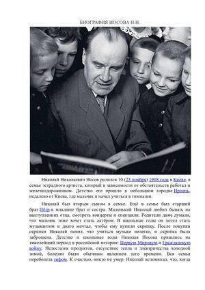 Николай носов - биография, информация, личная жизнь, фото