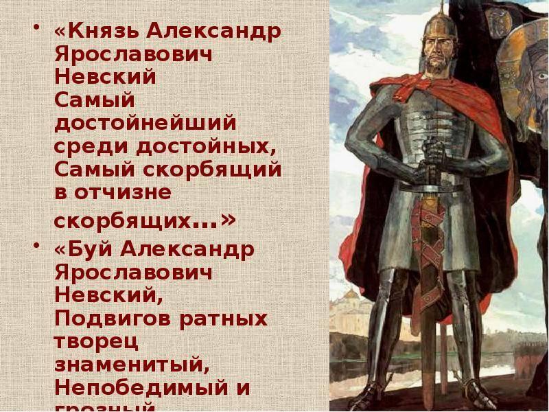 Александр невский биография кратко и интересно о князе для детей