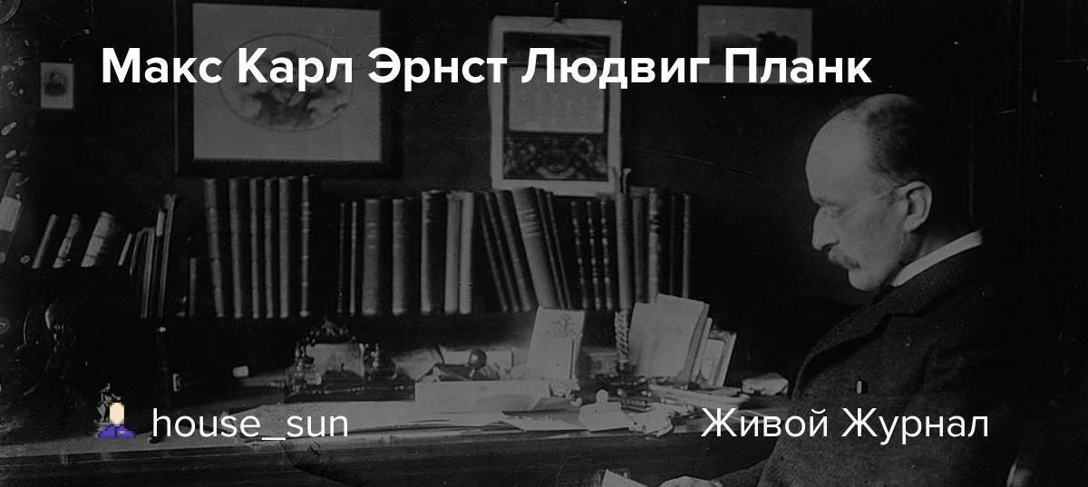 План К, Макс Карл Эрнст Людвиг